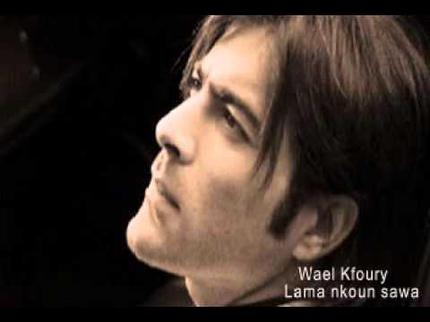 لما نكون سوا -  وائل كفوري                  Lama nkoun sawa - Wael Kfoury