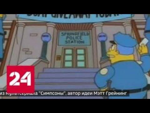 """Программа """"Дежурная часть"""" от 25 декабря 2017 года - Россия 24"""