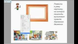 Создание тестов для интерактивной доски elite Panaboard book