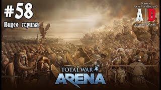 Total War: Arena ❤ Тотал Вар Арена ❤#58 Игра за Варваров и Рим. Сражение со зрителями! Тактика