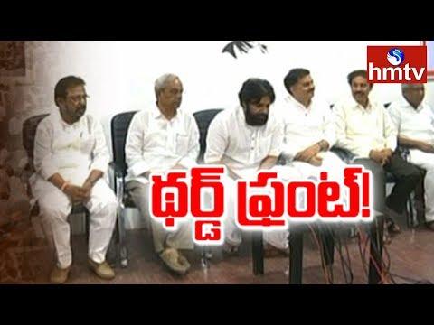 Jana Sena Alliance With CPI & CPM | Telugu News | hmtv