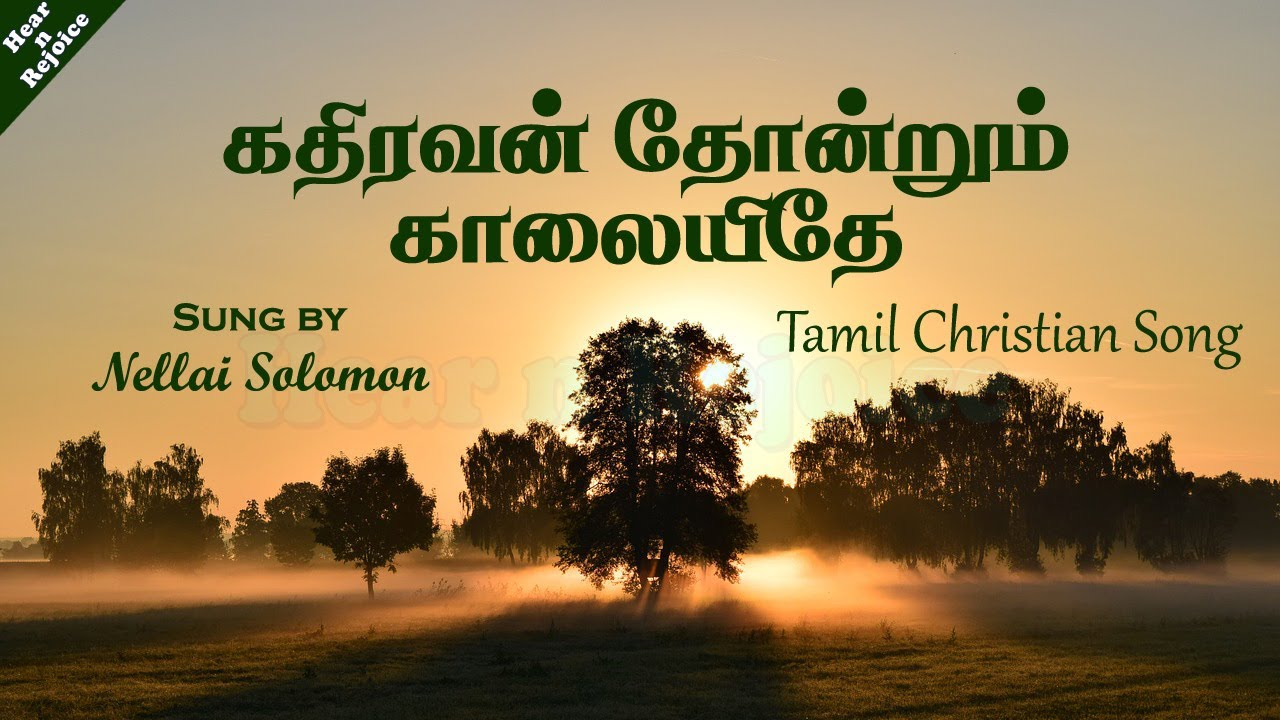 Kathiravan Thondrum – கதிரவன் தோன்றும் காலையிதே