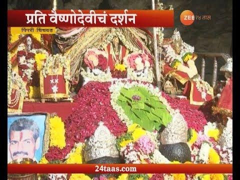 Pimpri Chinchwad | Small Dummy Of Vaishno Devi Temple Devotees Taking Darshan In Navratri Utsav