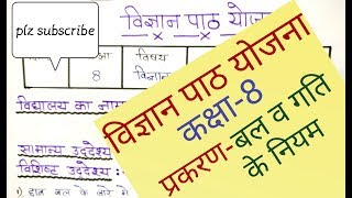 Science lesson plan for class 8
