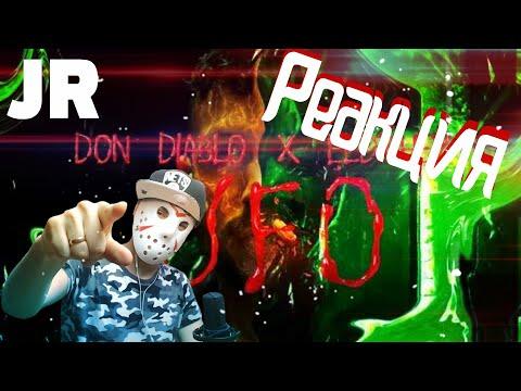 Don Diablo & Элджей - UFO Реакция от Джейсона!