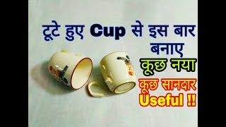 How to reuse/recycle Broken Cups |Amazing Craft Idea Best Out Of Waste