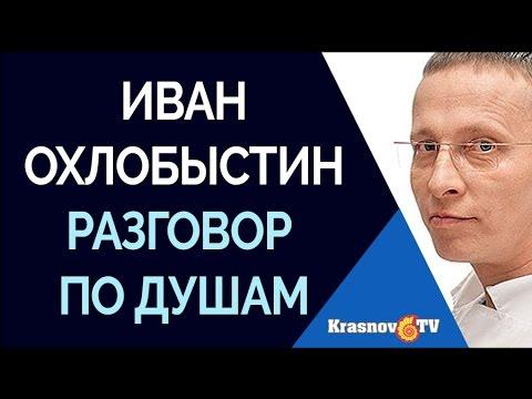 Иван Охлобыстин. Разговор по душам с актером.