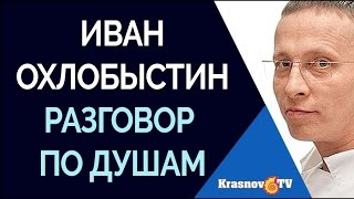 Иван Охлобыстин. Разговор по душам с актером.(, 2016-07-25T09:38:27.000Z)