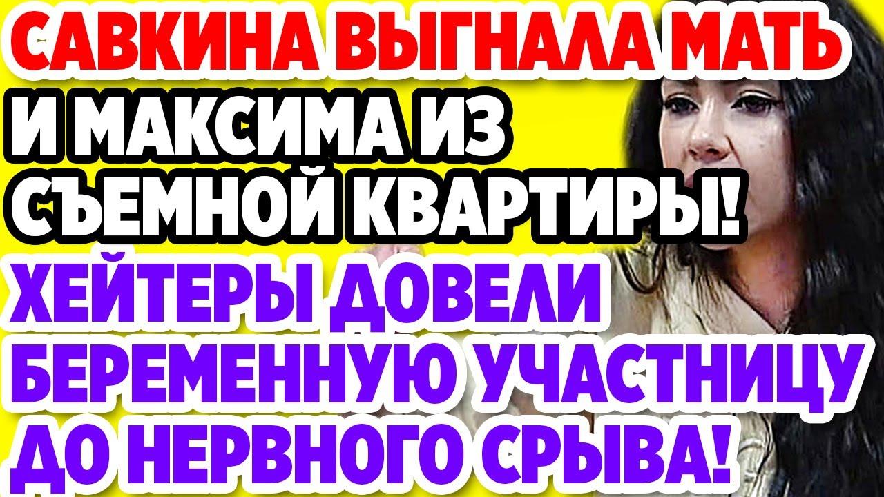 Дом 2 Свежие новости и слухи! Эфир 12АВГУСТА 2020 (12.08.2020)