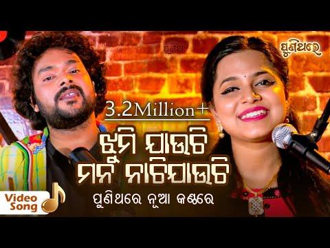 Jhumi Jhumi Jauchi  | Asima Panda & Sasank Sekhar | ଝୁମି ଝୁମି ଯାଉଚି  | Video Song | Puni Thare