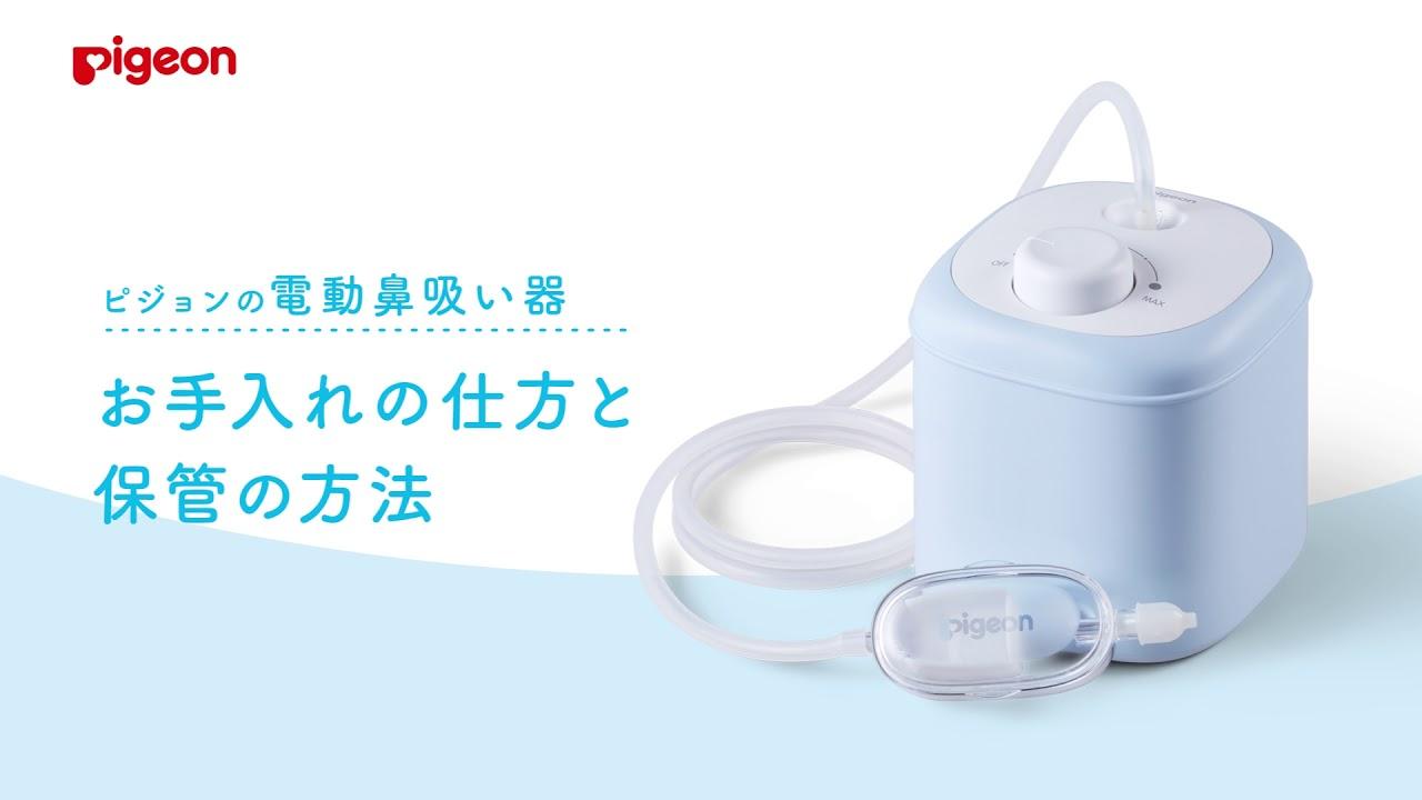 鼻 器 吸い 電動 ピジョン