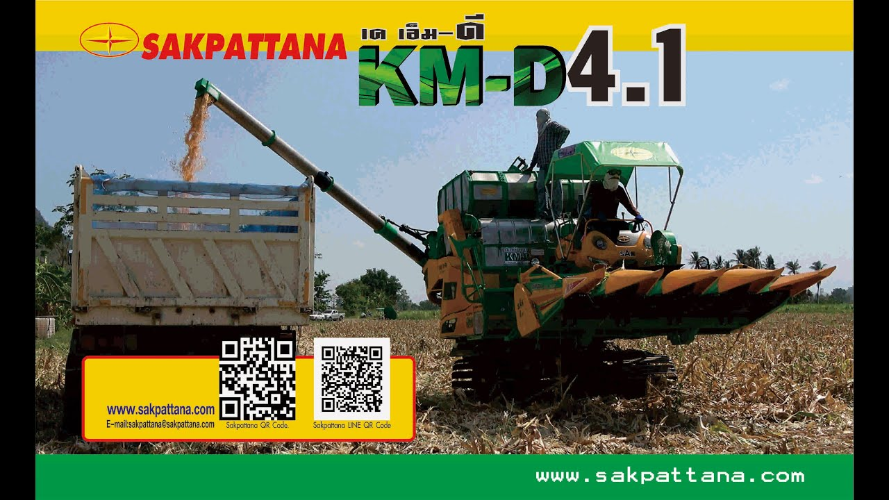 KM-D 4.1 SAKPATTANA(Corn  Combine Harvester)/ World's Agricultural machinery