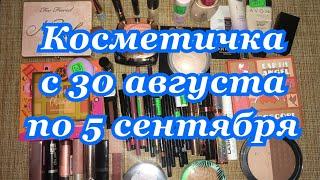 Косметичка с 30 августа по 5 сентября Avon Too Faced Gade Benefit Bhcosmetics Faberlic