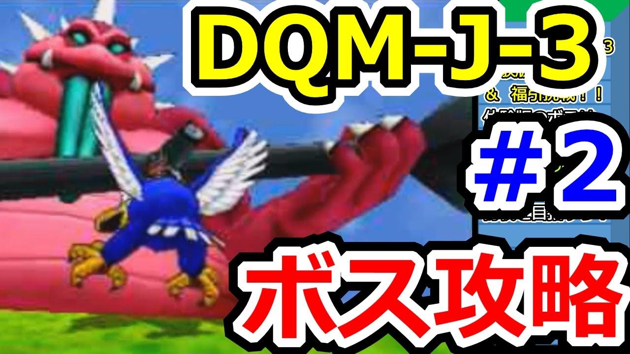 コード ドラクエ プレゼント ジョーカー 3