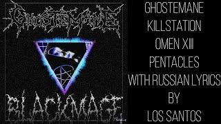 GHOSTEMANE - Pentacles Feat.(OmenXIII & Killstation)[with russian/english lyrics]