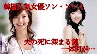 韓国の超有名女優ソン・ソンミ。夫の突然の死、容疑者逮捕後、疑われた妻の疑惑とは?! ソン・ソンミ 検索動画 27