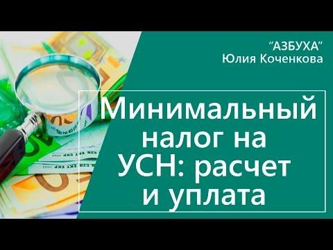 Минимальный налог на УСН - расчет и уплата