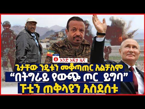የዕለቱ ዜና   Andafta Daily Ethiopian News   October 8, 2021   Ethiopia