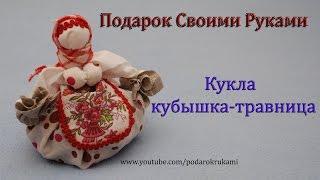 Кукла кубышка - травница Doll Potbelly - herbalist Charm(Мастер класс как сделать куклу-оберег кукла кубышка-травница Handmade doll. Дешевый набор ниток можно заказать..., 2015-08-14T04:55:00.000Z)