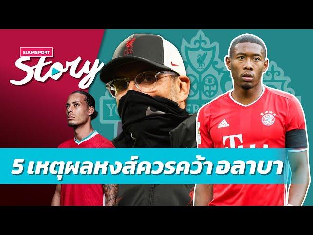 5 เหตุผลลิเวอร์พูลควรรีบดึง 'อลาบา' เข้าทีม | Siamsport Story