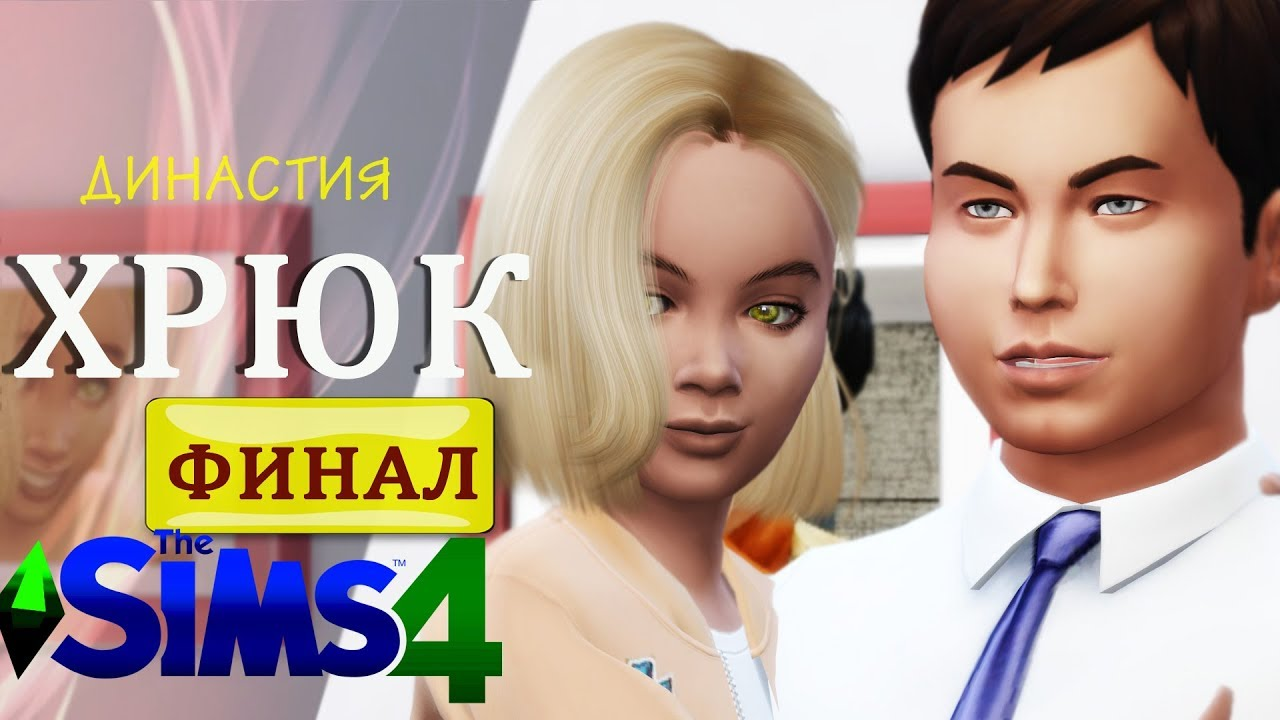 ПЕРЕЕЗД КАНАЛА! ПОСЛЕДНИЙ СТРИМ! ВАЖНОЕ! | Династия Хрюк - Финал The Sims 4