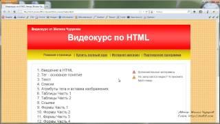 Краткое содержание видеокурса по HTML