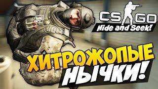 CS GO - Хитрожопые нычки Hide and Seek - Угар