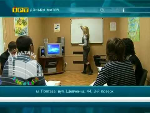 Poltava School of  English   2011