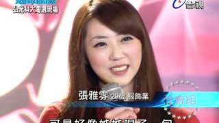 【超級偶像】張雅雰 : 野薔薇 (20120331  弘光科大海選)