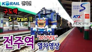 [역 내 출사] 전라선 전주역 열차영상