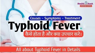 All About Typhoid Fever || Causes, Symptoms and Treatment in Hindi || Health Rank