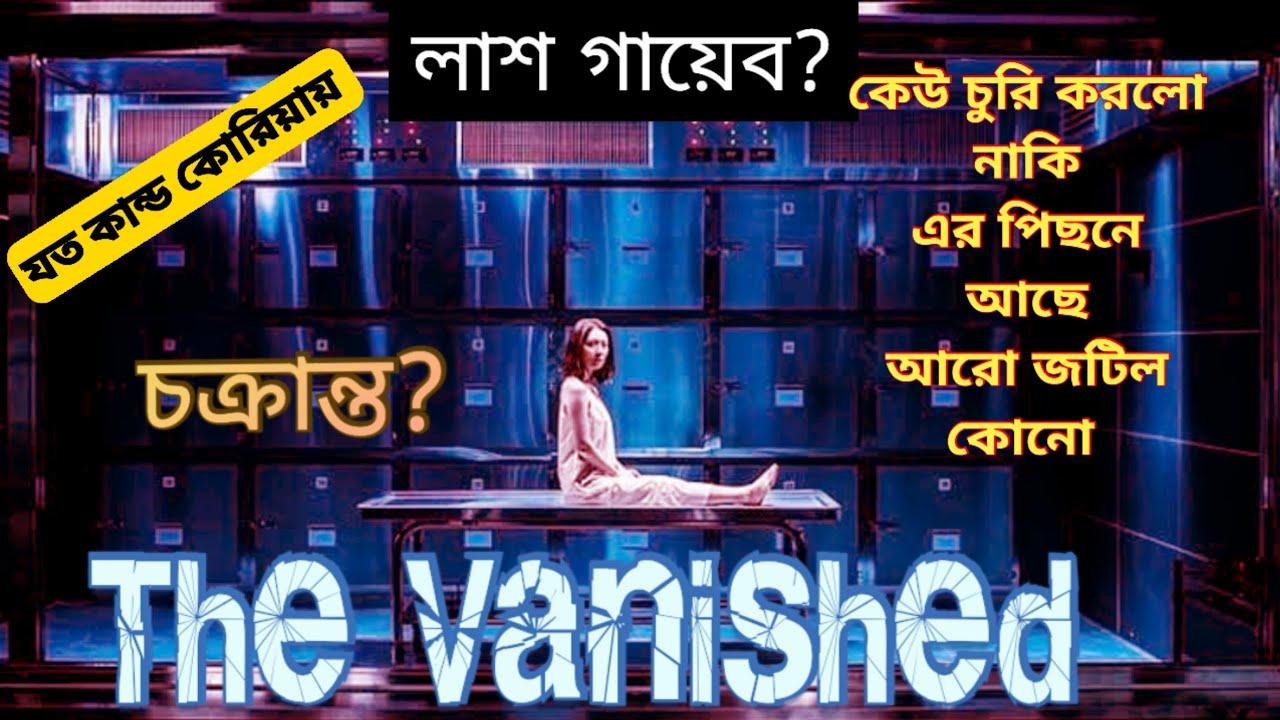 কোরিয়ান মিস্ট্রি থ্রিলার - The Vanished (2018) Movie Explained In Bangla II Kora Talkies
