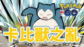 【Pokemon GO】卡比獸之亂!開學後的北投公園 ➤精靈寶可夢GO #22
