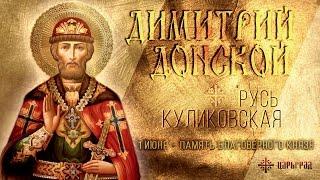 Русь Куликовская: 1 июня – память благоверного князя Димитрия Донского