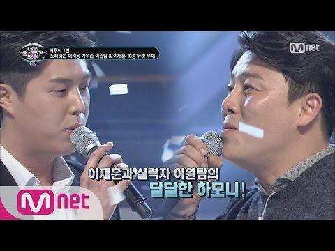 [ICanSeeYourVoice2] Lee Jae Hoon&Lee Won Tam's Present-like Duet 'I'm Happy~♥' EP.14 20160121