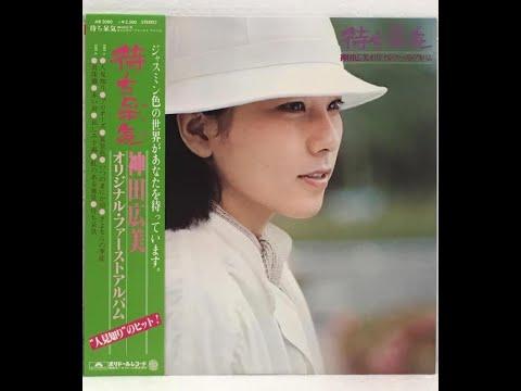 虹のある風景/神田広美(1977.10.1)