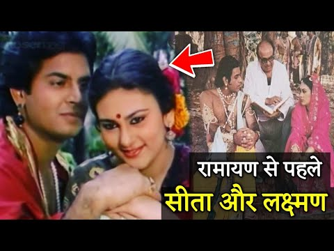 Download रामायण से पहले सीता और लक्ष्मण इस सीरियल में काम कर चुके थे! जानकर हैरान रह जाओगे