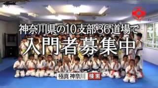 TVK(テレビ神奈川)で放映された極真会館神奈川県のテレビコマーシャル...