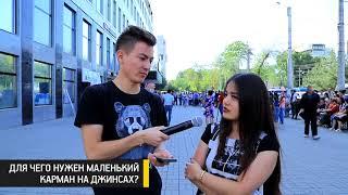 СтюPid Questions/ Бишкекчане отвечают на Тупые вопросы