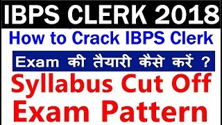 How to Crack IBPS Clerk 2018 | Exam Pattern | Syllabus | Cut Off | Notification Out