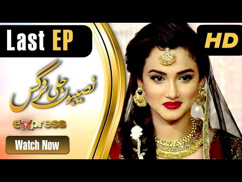 Naseebon Jali Nargis - Last Episode - Express Entertainment Dramas