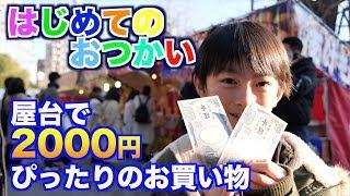 太陽が屋台で2000円ぴったりでお買い物!! thumbnail