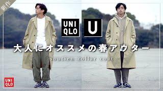 【新作UNIQLO U】素材感抜群!大人にオススメの春アウター!【ユニクロU】