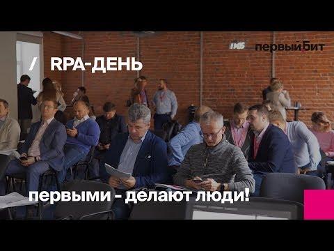 Семинар Первого Бита о технологии RPA