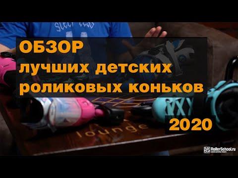 Подробный обзор лучших детских роликовых коньков 2020 года