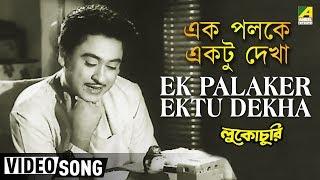 Ek Poloke Ektu Dekha | এক পলকে একটু দেখা | Lukochuri