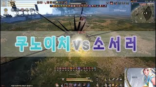 검은사막 쿠노이치 vs 소서러 Black Desert Kunoichi vs sorcerer PvP (Since May 17 update)