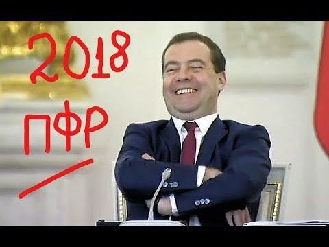 Пенсионный Возраст в России с 2018 года последние новости