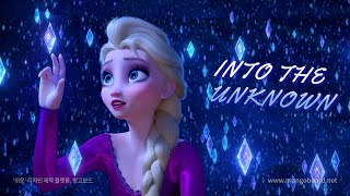Download lagu 【AMV】ELSA😍][INTO THE UNKNOWN [Idina Menzel + No Music]