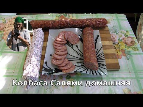Простой рецепт приготовления колбасы салями в домашних условиях